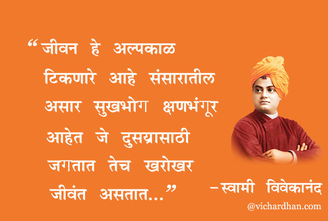 swami vivekananda suvichar in marathi,