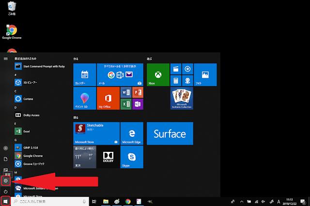 Windows10スタートメニュー