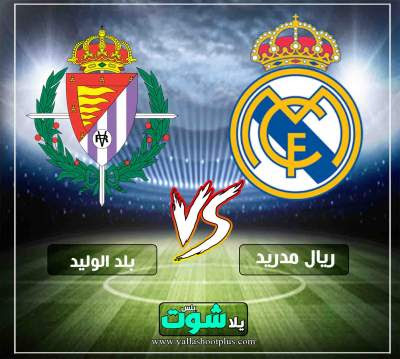 مشاهدة مباراة ريال مدريد وبلد الوليد بث مباشر اليوم 10-3-2019 في الدوري الاسباني