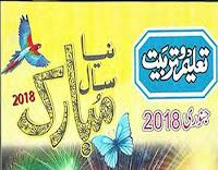 Taleem O Tarbeat January 2018--Happy New Year 2018