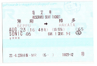 JR Ticket