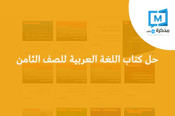 حل كتاب اللغة العربية للصف الثامن