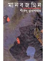 http://banglabookspdf.blogspot.com/2017/04/manobjomin-by-shirshendu-mukhopadhyay.html