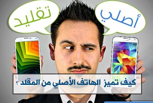 كيف تعرف هل هاتفك أصليا أم مقلد ؟