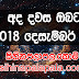 Ada dawase lagna palapala 2018-12-28 | ලග්න පලාපල