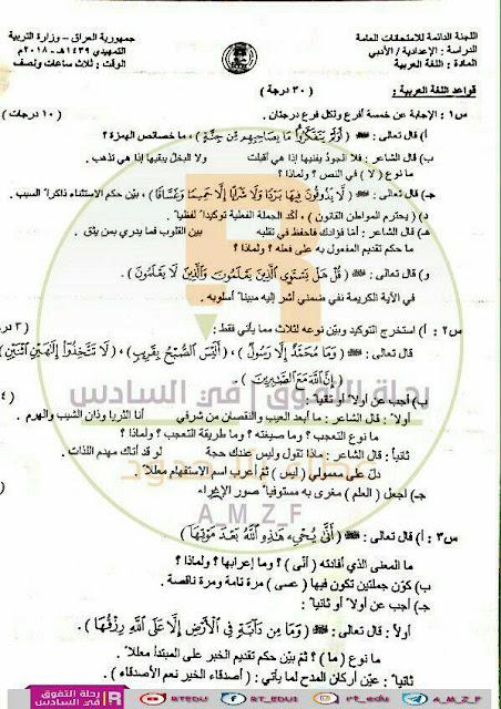 اسئلة اللغة العربية للصف السادس العلمي و الأدبي للامتحانات التمهيدية لسنة 2018
