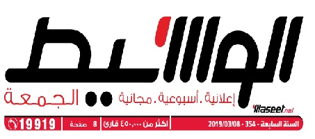 جريدة وسيط الأسكندرية عدد الجمعة 8 مارس 2019 م