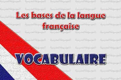 Vocabulaire - Les bases de la langue française - الموسوعة المدرسية