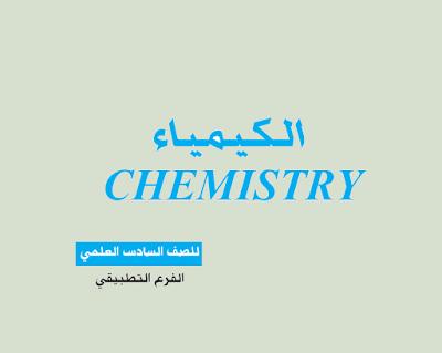 كتاب الكيمياء للصف السادس العلمي التطبيقي المنهج الجديد 2017-2018