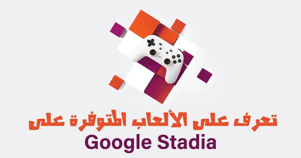 تعرف على الألعاب المتوفرة على Google Stadia