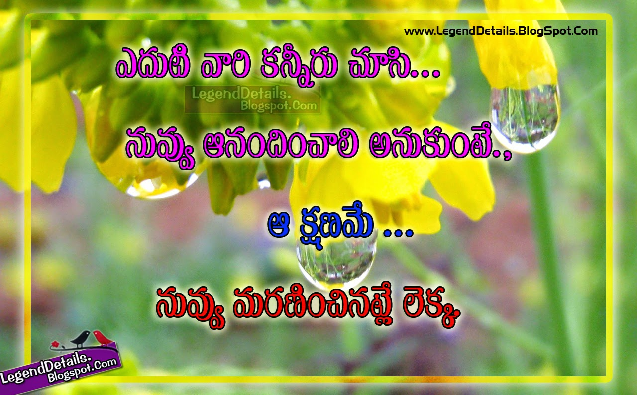 Tears Quotes In Telugu Legendary Quotes