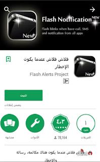 تطبيق Flash Notification لتشغيل flash عند الأتصال