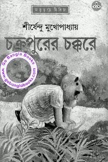 Chakrapurer Chakkare by Shirshendu Mukhopadhyay
