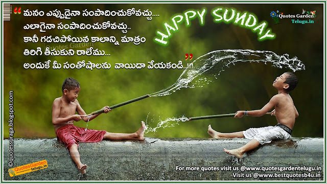happiness telugu quotes with happy sunday greetings