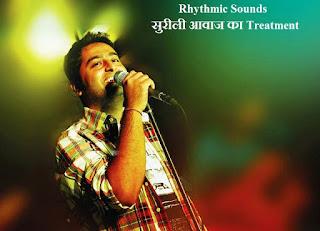 Rhythmic Sounds-सुरीली आवाज