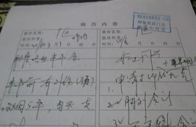 郑志鹏:北京、广州、惠州三地看守所对我虐待酷刑造成的严重伤害以及维权情况通报
