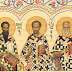 Εναρμόνιση Πρωτοβάθμιας και Δευτεροβάθμιας Εκπαίδευσης για την αργία των Τριών Ιεραρχών