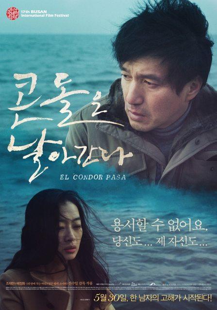 El Condor Pasa (Movie - 2013)