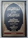 Kitab Zubdatul Afham Bi Fawa'idi Umdatil Ahkam