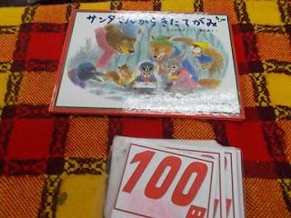 絵本 サンタさんからきたてがみ 100円