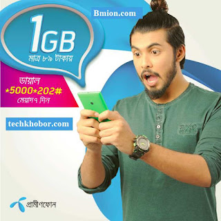 grameenphone-1gb-7days-89tk-available-to-buy-in-fridays-and-saturday