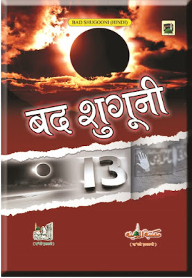 Download: Bad-Shaguni pdf in Hindi