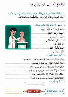 13 - كراس العطلة عربية سنة ثالثة