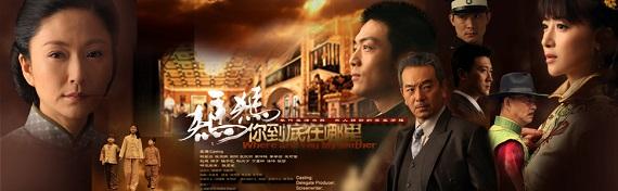 Phim Tình Mẹ Lớn Lao