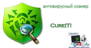 Скачать беслатно антивирусный сканер Dr.Web CureIt!
