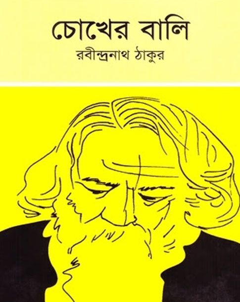 """Re-reading of """"Chokher Bali"""", A Bengali Classic by Rabindranath Tagore"""