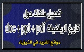 تحميل ملفات عن تاريخ الرياضيات doc + ppt