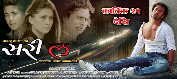 Sorry La - Nepali Movie MP3 Songs Download