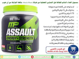 مسحوق الغذاء المانح للطاقة قبل التمارين العضلية من شركة Muscle Pharm, بنكهة الفراولة 345 غرام