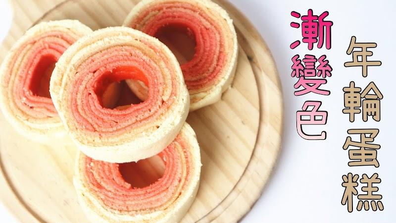 Ombre Baumkuchen 漸變色年輪蛋糕