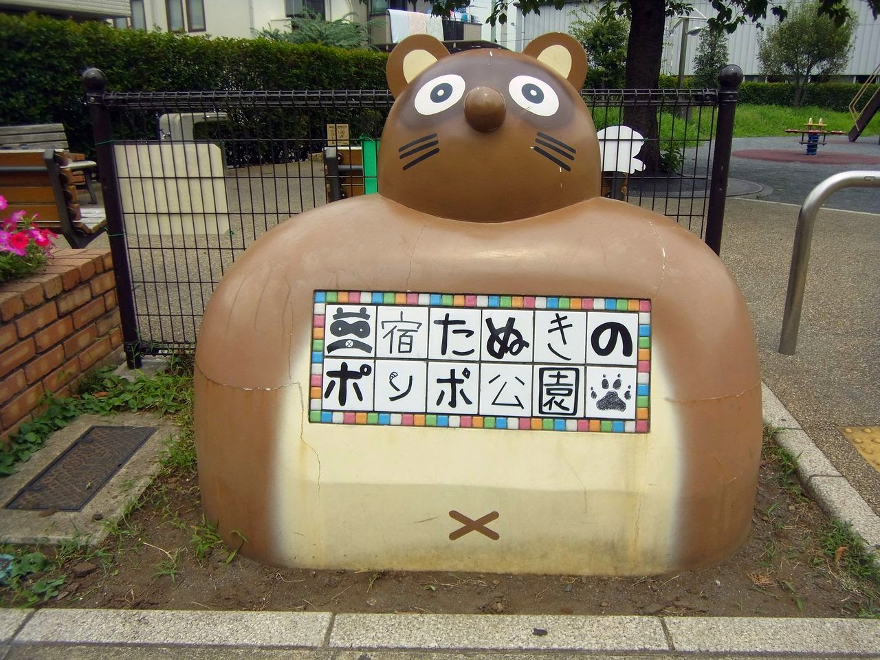 三宿たぬきのポンポ公園(東京都世田谷区)