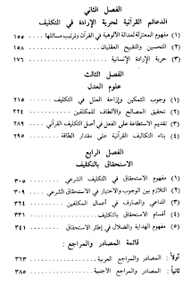 مقتطفات من كتاب مفهوم العدل في تفسير المعتزلة للقرآن الكريم