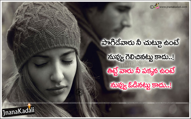 Best Life Thoughts in Telugu, life success messages in Telugu, Telugu hd wallpapers, Sad alone girl hd wallpapers