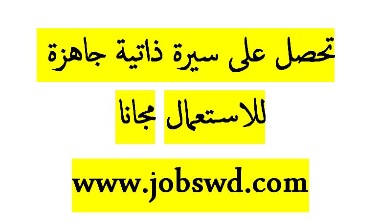 تحصل على سيرة ذاتية جاهزة للاستعمال مجانا الوطن العربي للوظائف