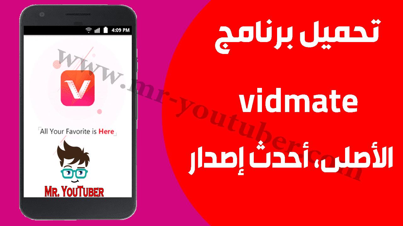 تحميل تطبيق vidmate الاصلي 2019