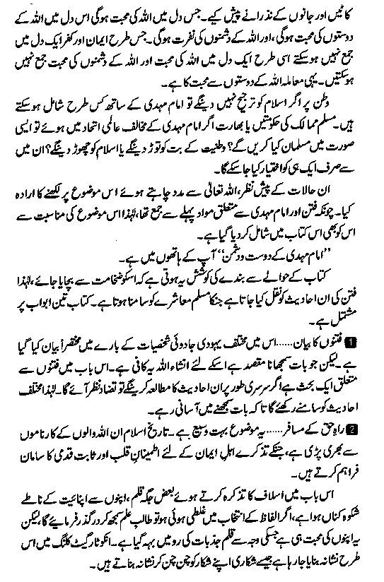 Muhammad al mahdi Urdu