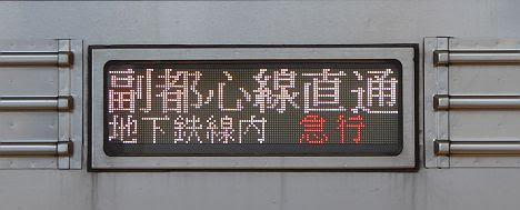 東武東上線 副都心線直通 快速急行 元町・中華街行き1 東武9000系(52K代走)