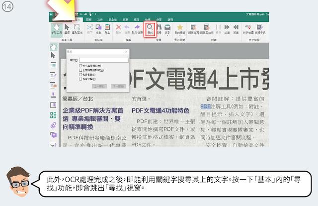 OCR處理完成之後,即能利用「基本」內的「尋找」功能搜尋其上的文字。