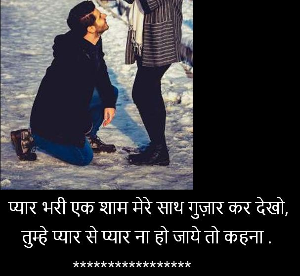 love shayari images, love shayari with images
