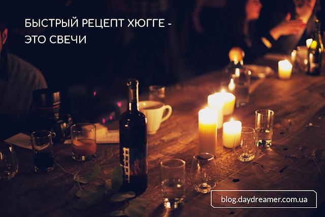 как создать уют, как создать хюгге, свечи хюгге, хюгге вечер - DayDreamer Blog