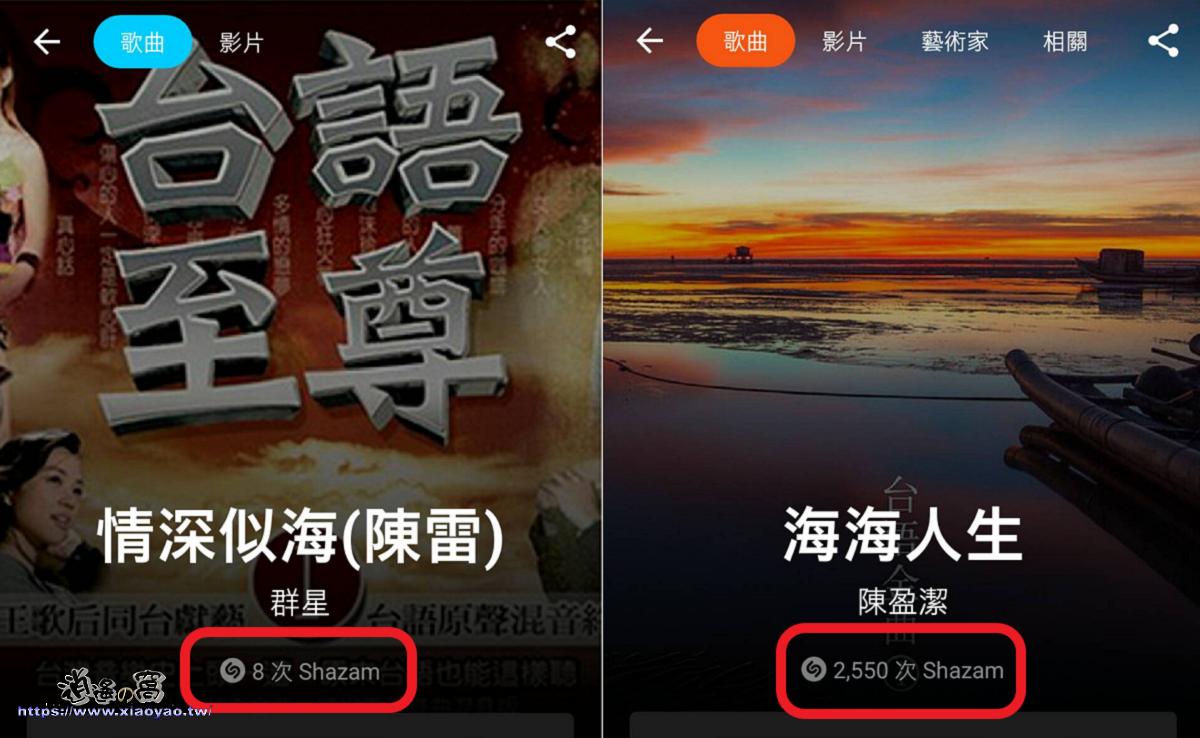 Shazam音樂神搜 App 自動辨識你正在聽的歌曲