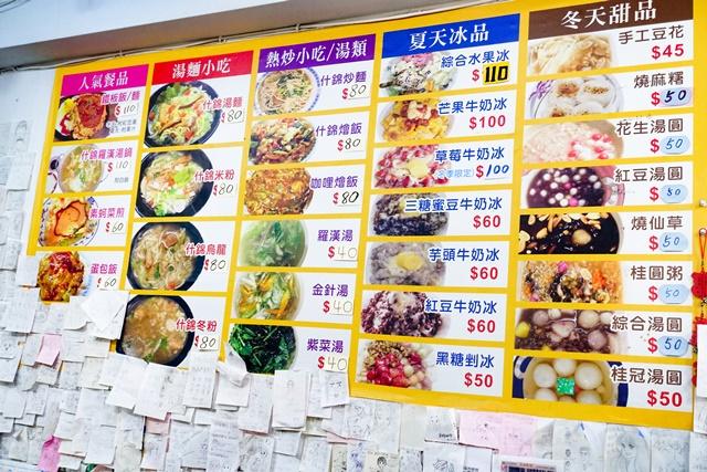 福緣素食菜單