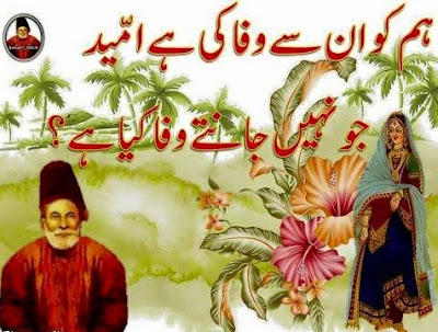 Poetry | Urdu sad Poetry | Sad Shayari | Ghalib Poetry | Mirza Ghalib Poetry | Ghalib Sad Shayari | Poetry Pics - Urdu Poetry World,Urdu poetry about friends, Urdu poetry about death, Urdu poetry about mother, Urdu poetry about education, Urdu poetry best, Urdu poetry bewafa