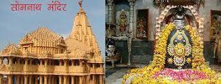 सोमनाथ मंदिर की विशेषता ! 12 ज्योतिर्लिंगों में सर्वप्रथम