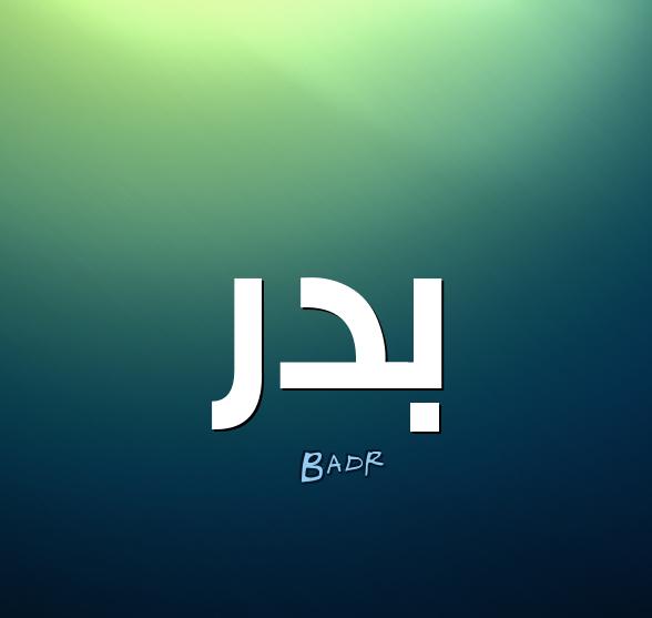 أسم بدر ومعناه فى اللغة العربية 2018