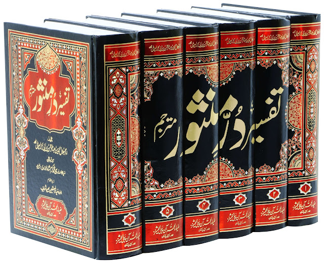 Tafseer Durr E Mansoor Urdu Complete 6 Volumes Download Free